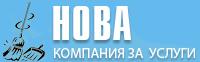 Компания за услуги НОВА